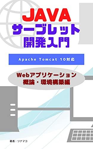 Introduction to Java Servlet Development: WebApplication Dev (Japanese Edition)