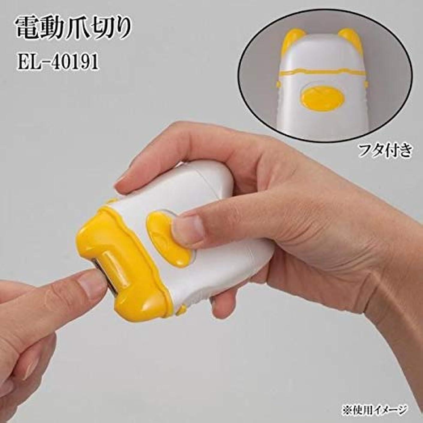 後道徳教育溶岩電動爪切り EL-40191