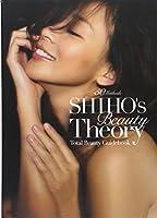 SHIHO's Beauty Theory (Angel Works)