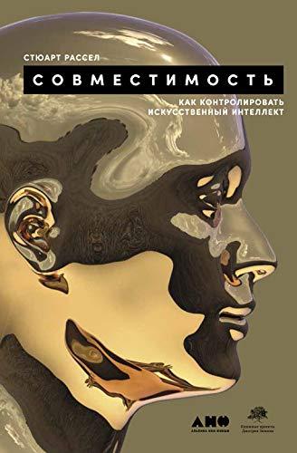Совместимость: Как контролировать искусственный интеллект (Russian Edition)