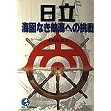 日立―海図なき航海への挑戦 (Kou business)