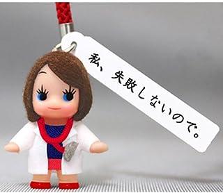 ドクターX コスチュームキューピーマスコット 大門未知子 ver.