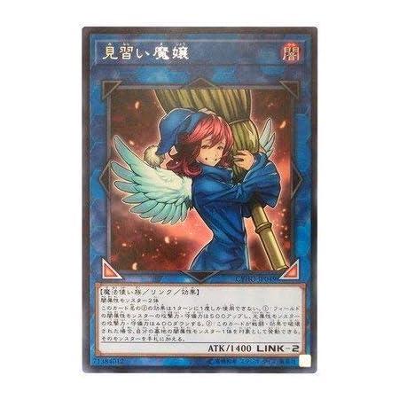 遊戯王/第10期/05弾/CYHO-JP049 見習い魔嬢 R