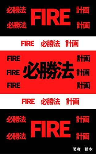 FIRE 必勝法 計画: 早期リタイア 米国式FIRE 必要な金額
