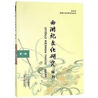 西游记文化研究辑刊(第1辑)