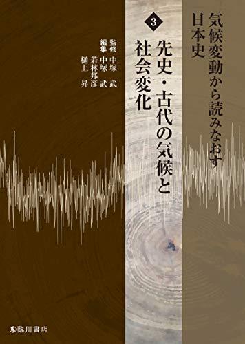 気候変動から読みなおす日本史 (3) 先史・古代の気候と社会変化の詳細を見る