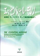 エッセンシャル・モレノ―自発性、サイコドラマ、そして集団精神療法へ