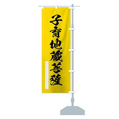 子育地蔵菩薩 のぼり旗 サイズ選べます(ショート60x150cm 右チチ)