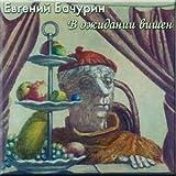 V ozhidanii vishen - Evgenij Bachurin