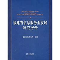 Information service industry in Fukien province develops a research paper (Chinese edidion) Pinyin: fu jian sheng xin xi fu wu ye fa zhan yan jiu bao gao