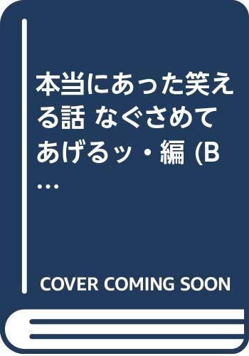 本当にあった笑える話 なぐさめてあげるッ・編 (BUNKA COMICS)の詳細を見る