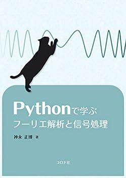 Pythonで学ぶフーリエ解析と信号処理