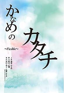 かなめのカタチ~Flexible~ [DVD]