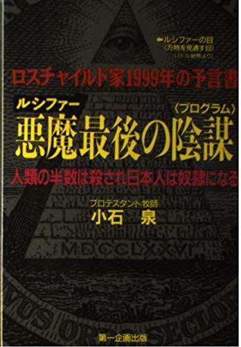 悪魔(ルシファー)最後の陰謀(プログラム)―ロスチャイルド家1999年の予言書 人類の半数は殺され日本人は奴隷になるの詳細を見る