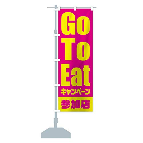 GoToEatキャンペーン参加店/ゴートゥーイート のぼり旗(レギュラー60x180cm 左チチ 標準)