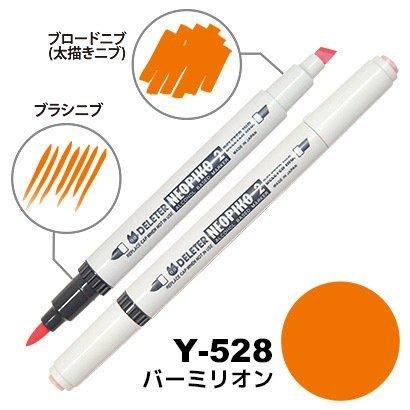 Deleter Neopiko Manga Comic Pen Neopiko 2 - Alcoholic Marker - 528 - Parmilion