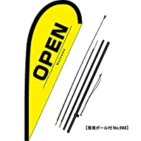 Pバナー(小サイズ/ポンジ) 【専用ポール付 No.988】 OPEN 黄 No.JP-48 (受注生産)【宅配便】 [並行輸入品]
