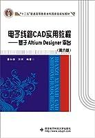 电子线路CAD实用教程——基于Altium Designer平台(第六版)
