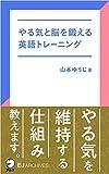 [音声DL付]やる気と脳を鍛える英語トレーニング EJアーカイブス (アルク ソクデジBOOKS)