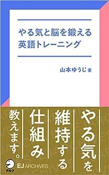 [山本 ゆうじ]の[音声DL付]やる気と脳を鍛える英語トレーニング EJアーカイブス (アルク ソクデジBOOKS)