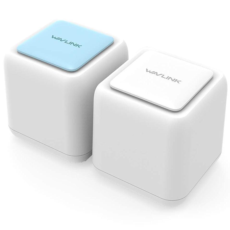 WAVLINK メッシュ WiFi 無線LANルーター AC1200デュアルバンド866+300Mbps 2ユニットセット メッシュ Wi-Fi システム タッチリンク対応(MESH メッシュWIFI)