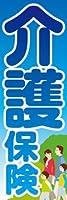 のぼり旗スタジオ のぼり旗 介護保険008 大サイズ H2700mm×W900mm