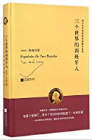 Spanish in Three Worlds(Refined)(Prose Works by the Winners of the Nobel Prize in Literature) (Chinese Edition)