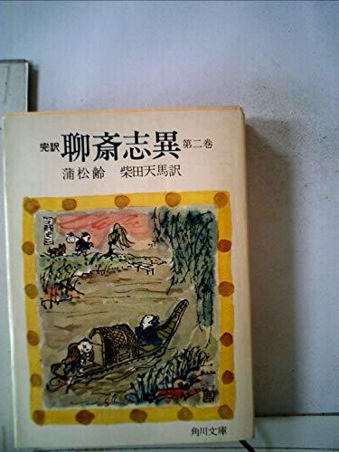 完訳 聊斎志異〈第2巻〉 (角川文庫)の詳細を見る