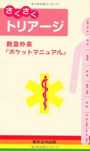 さくさくトリアージ―救急外来『ポケットマニュアル』の詳細を見る