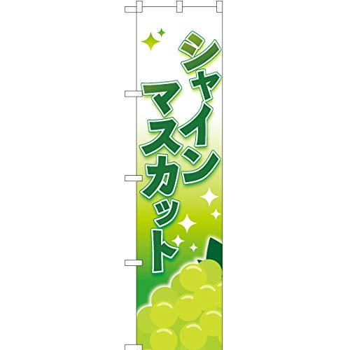 のぼり旗 シャインマスカット No.YNS-1961 (三巻縫製 補強済み)