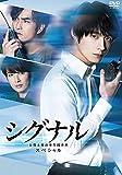 シグナル 長期未解決事件捜査班 スペシャル DVD[DVD]