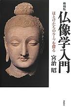 仏像学入門 〈増補版〉: ほとけたちのルーツを探る