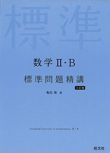 数学II・B標準問題精講 三訂版の詳細を見る