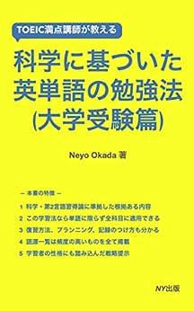[Neyo Okada]のTOEIC満点講師が教える科学に基づいた英単語の勉強法(大学受験篇) (NY出版)