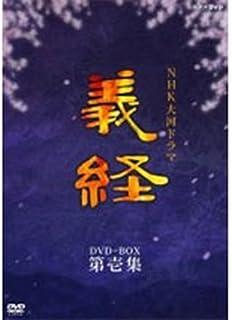 滝沢秀明主演 大河ドラマ 義経 完全版 第壱集 DVD-BOX 全7枚【NHKスクエア限定商品】