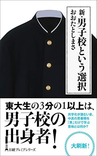 新・男子校という選択 (日経プレミアシリーズ)