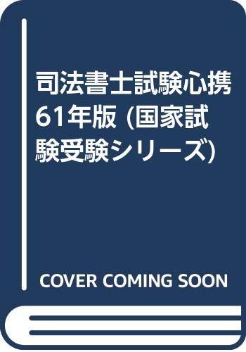 司法書士試験心携 61年版 (国家試験受験シリーズ)の詳細を見る