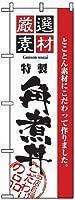 のぼり旗「厳選素材 角煮丼」