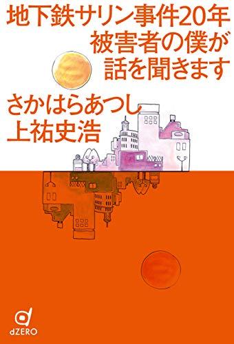 地下鉄サリン事件20年 被害者の僕が話を聞きます (Japanese Edition)