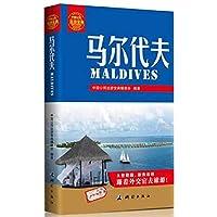 Maldives(Chinese Edition)