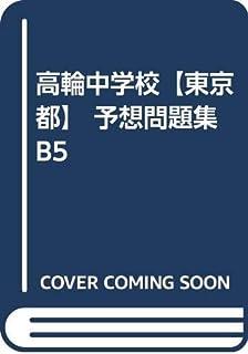 高輪中学校【東京都】 予想問題集B5