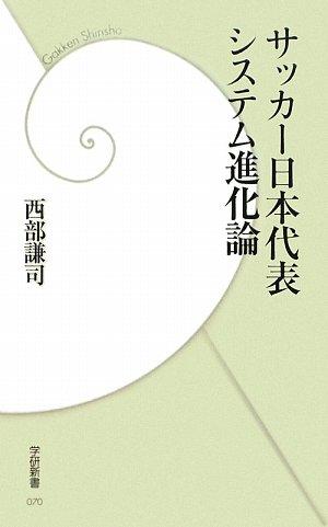 サッカー日本代表システム進化論 (学研新書)の詳細を見る