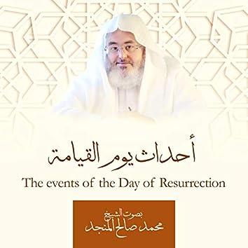أحداث يوم القيامة للشيخ محمد صالح المنجد
