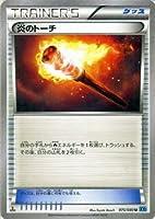 ポケモンカードXY 炎のトーチ / ワイルドブレイズ / シングルカード