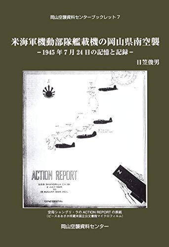 米海軍機動部隊艦載機の岡山県南空襲