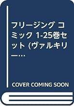 フリージング コミック 1-25巻セット (ヴァルキリーコミックス)