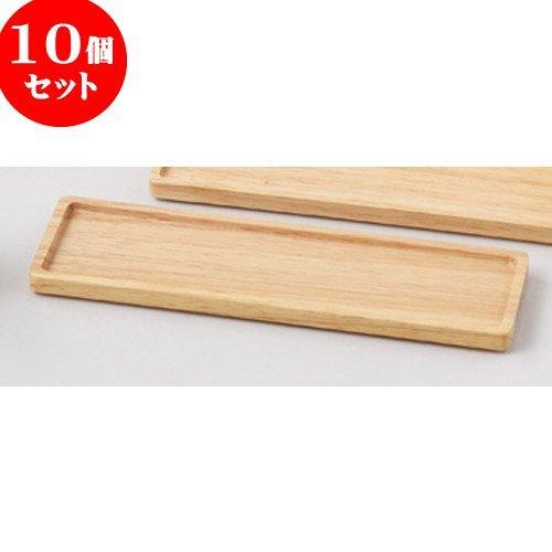 10個セット木製スパイストレイ ナチュラル S [ 約24 x 7 x t1.2cm ] 【 木製卓上小物 】 【 料亭 旅館 和食器 飲食店 業務用 】