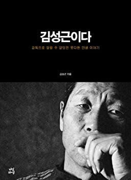 Unknown Binding Kim Sung is (Korean edition) [Korean] Book