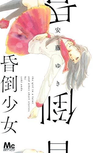 昏倒少女 (マーガレットコミックス)