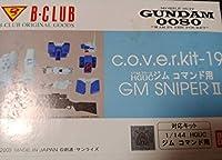 B-CLUB 1/144 c.o.v.e.r.kit19 HGUCジムコマンド用 GM SNIPERⅡ 未組立品 C3AFA